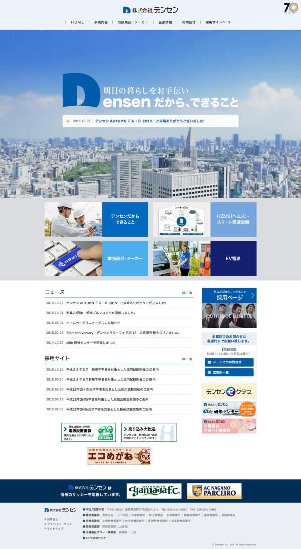 FireShot Capture 2 - 電設資材の総合商社 株式会社デンセン - http___www.densen.co.jp_