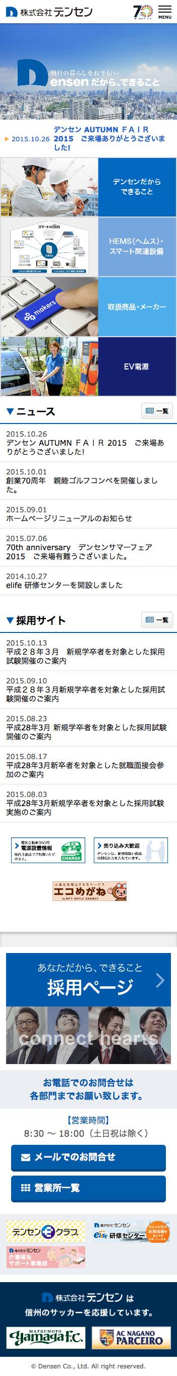 電設資材の総合商社 株式会社デンセン-www.densen.co.jp(1)