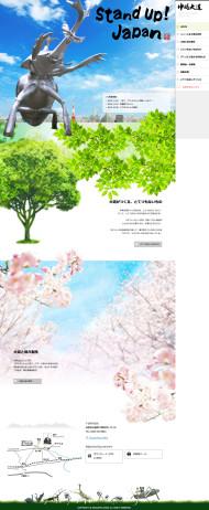 巨大ステンレス彫刻家中嶋大道-nakajimadaido.com