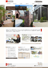 松本市・安曇野市・塩尻市のエクステリア・ガーデンルームはSEEDS(シーズ)-www.seeds-garden.jp