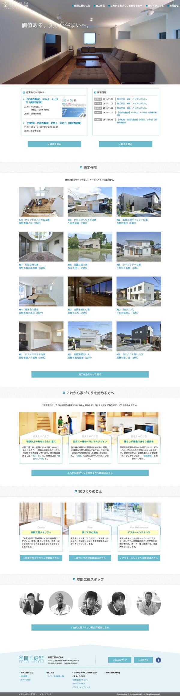 長野市の工務店 注文住宅|空間工房 株式会社-k2-office.com
