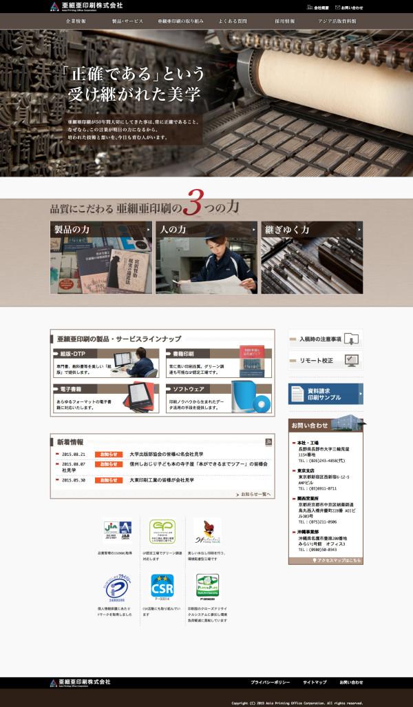 亜細亜印刷株式会社- 専門書、学術書、組版の得意な印刷会社 -www.asia-p.co.jp(1)