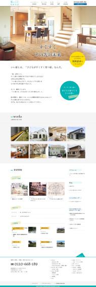 家づくり工房ちゅうぶ|子どもがすくすく育つ自然素材の家「家づくり工房ちゅうぶ」-www.chubukensetu.com