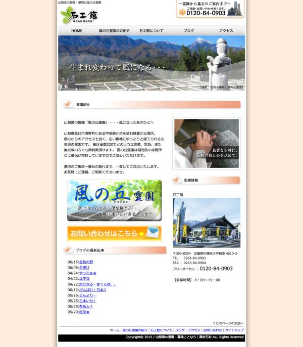 山梨県の霊園・墓地ことなら|黒岩石材-kuroiwa-sekizai.com