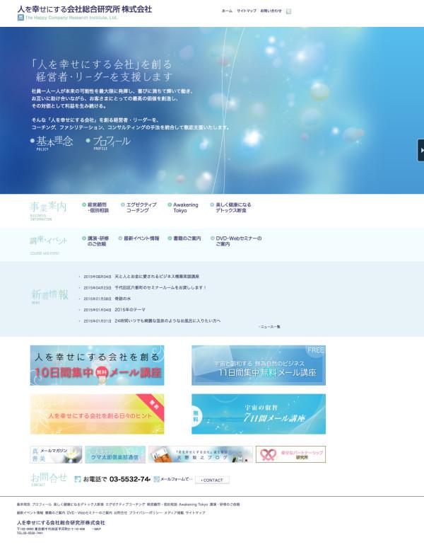 人を幸せにする会社総合研究所株式会社-sinzenbi.net