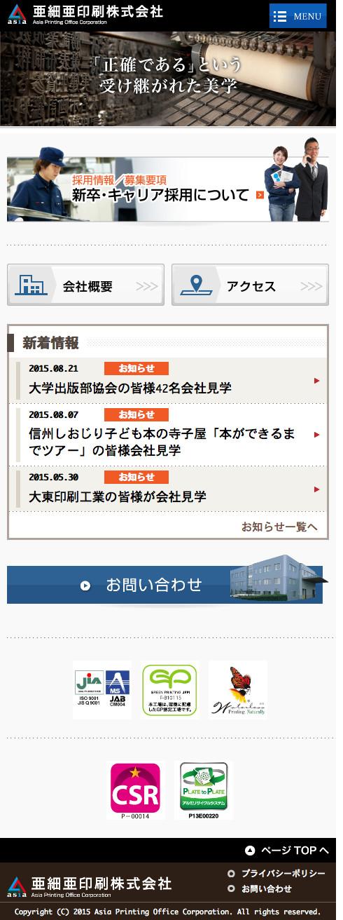 亜細亜印刷株式会社- 専門書、学術書、組版の得意な印刷会社 -www.asia-p.co.jp