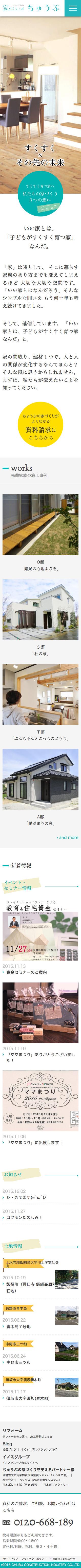 家づくり工房ちゅうぶ|子どもがすくすく育つ自然素材の家「家づくり工房ちゅうぶ」-www.chubukensetu.com(1)