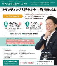 thumbnail of ブランディング入門セミナー_2016032