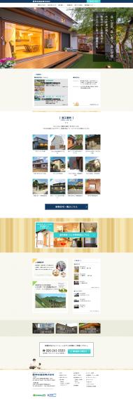 長野市で建てる無垢の木の家  野村建設株式会社-www.nomuraco.net