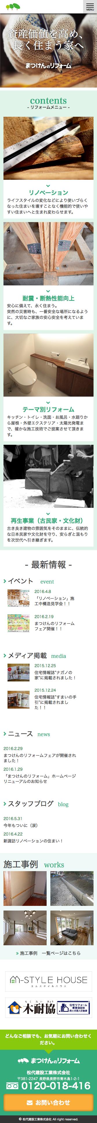 まつけんのリフォーム-matuken-reform.jp(1)
