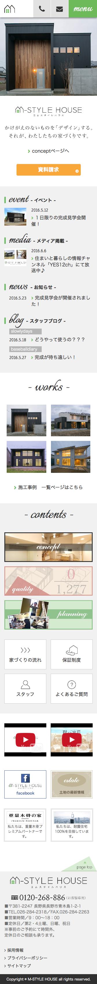 長野市で強く、美しく、資産価値のある注文住宅M-STYLE HOUSE-www.m-stylehouse.jp(1)
