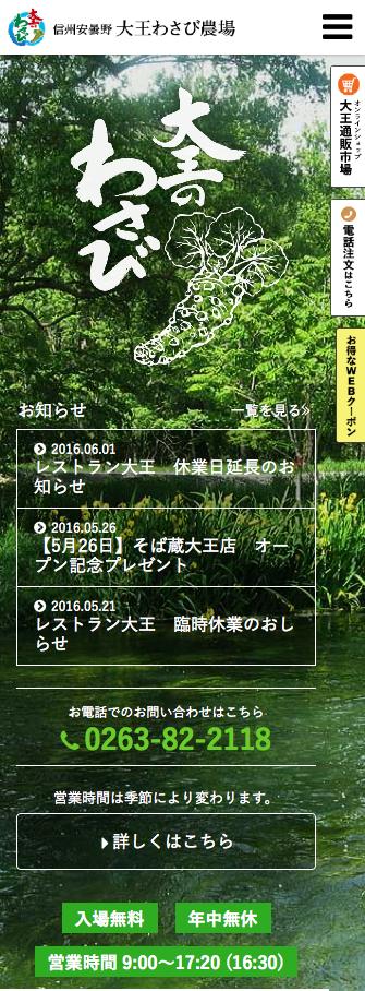 大王わさび農場  信州安曇野に広がる日本一のわさび園-www.daiowasabi.co.jp(1)