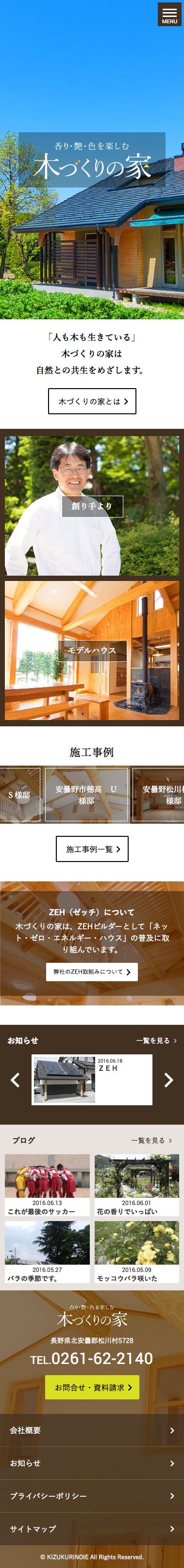 木づくりの家 - 木のお家を建てるなら長野県安曇野松川村の高橋林業へ-www.kizukurinoie.jp(1)