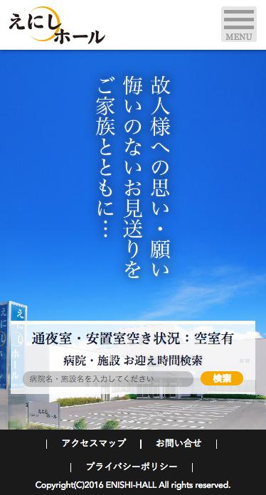 ご遺族様の気持ちを故人様に届ける葬儀場  長野県松本市えにしホール-enishihall.jp(2)