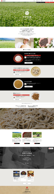 信州そば商品通販-かまくらや--自家栽培・製粉の信州玄そば使用-www.kamakuraya-soba.com