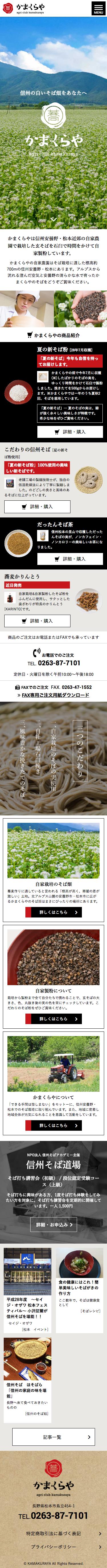 信州そば商品通販 かまくらや  自家栽培・製粉の信州玄そば使用-www.kamakuraya-soba.com