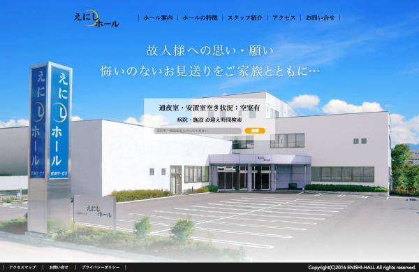 ご遺族様の気持ちを故人様に届ける葬儀場  長野県松本市えにしホール-enishihall.jp