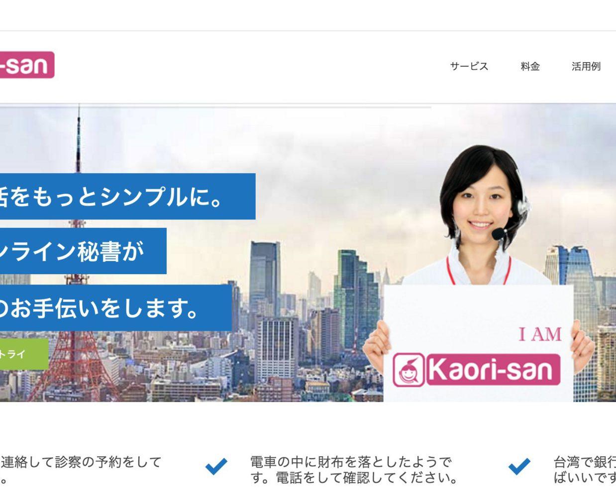 実は教えたくないほど便利!秘書代行サービス – オンライン秘書Kaori-san