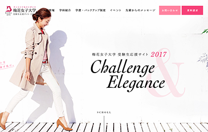 screencapture-garden-baika-ac-jp-1476683298187