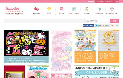 screencapture-sanrio-co-jp-1476683234060