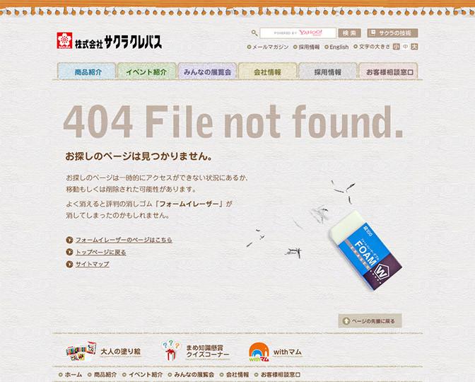 404エラーページって?ユーザビリティを考えたエラーページ