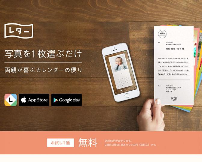 【簡単&無料】カレンダーやフォトブックが作れる!3つのアプリ紹介