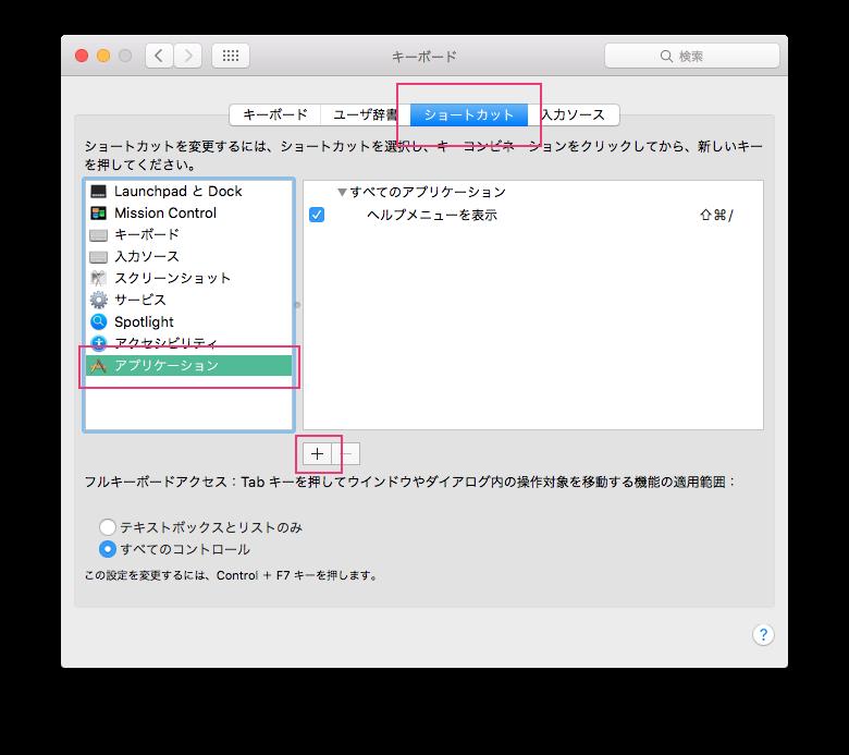 macシステム環境設定