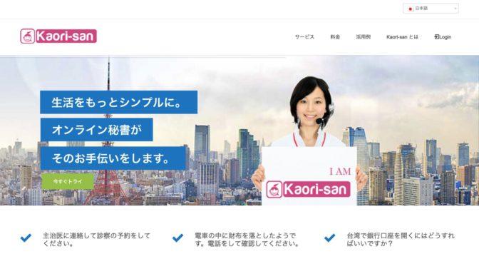 実は教えたくないほど便利!秘書代行サービス - オンライン秘書Kaori-san