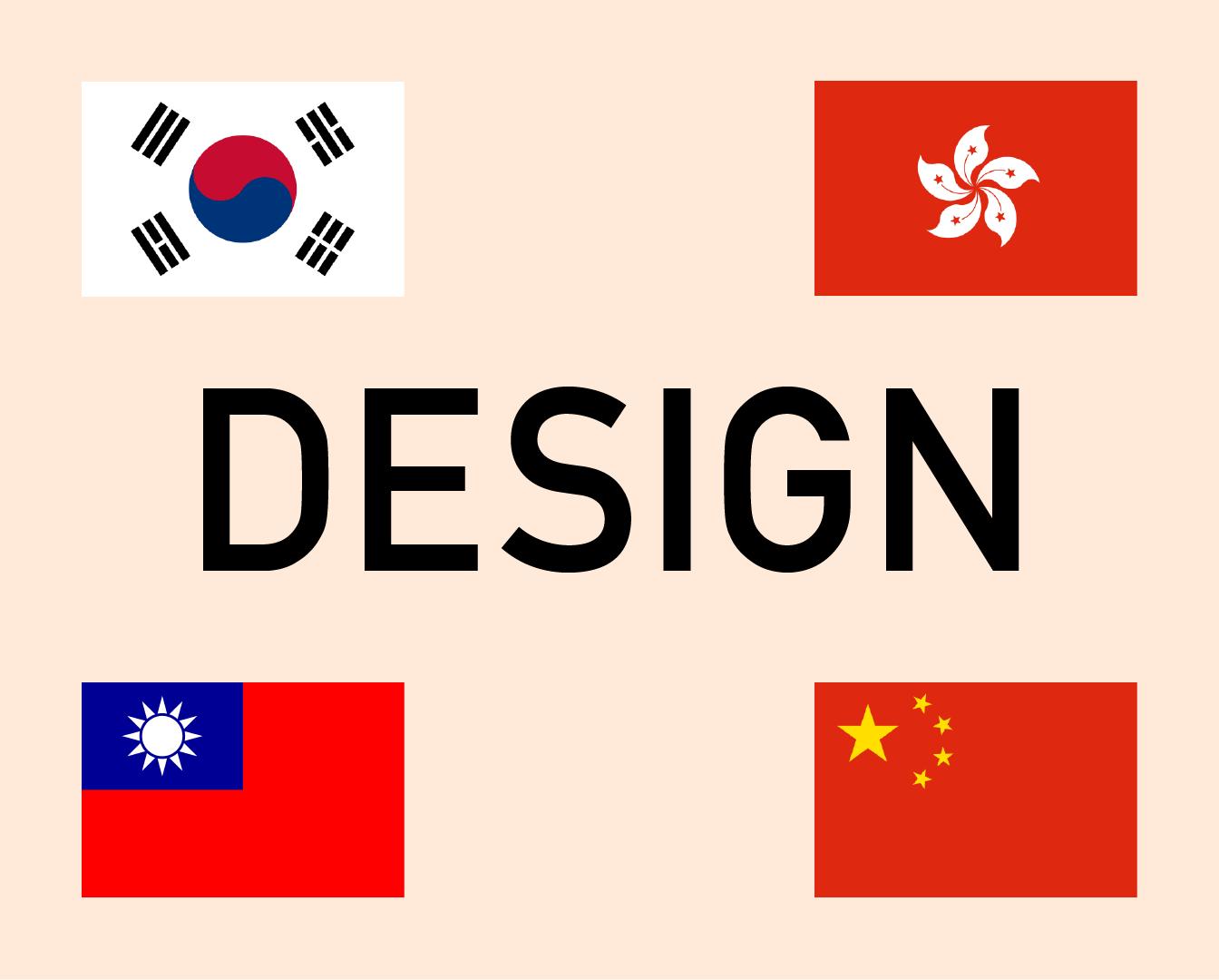 身近な国だけどあまり知らなかった、アジアのデザインスタジオ(韓国・中国・香港・台湾)