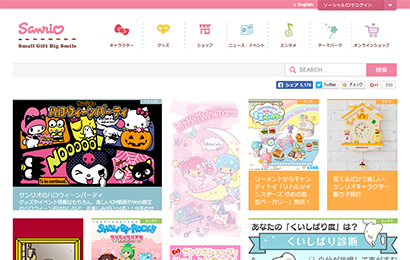 screencapture-sanrio-co-jp-1476683234060