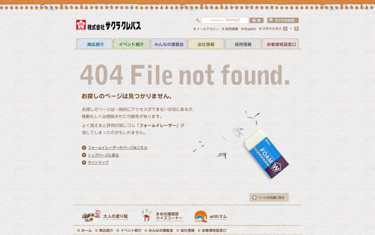 404-file-not-found-%e6%a0%aa%e5%bc%8f%e4%bc%9a%e7%a4%be%e3%82%b5%e3%82%af%e3%83%a9%e3%82%af%e3%83%ac%e3%83%8f%e3%82%9a%e3%82%b9