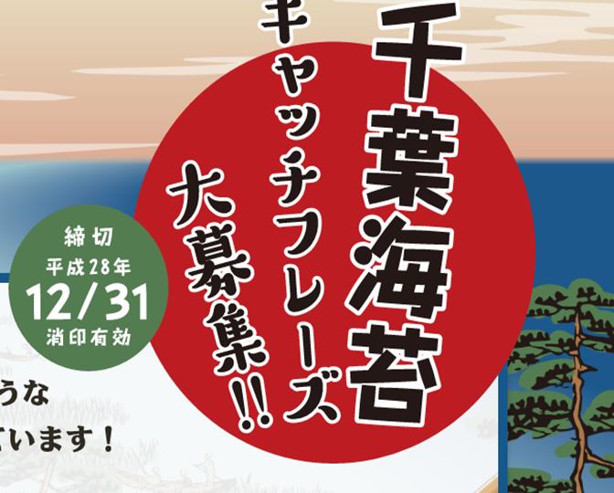 思わず千葉海苔が食べたくなるようなキャッチコピー|言葉の力で、沖縄へいく!