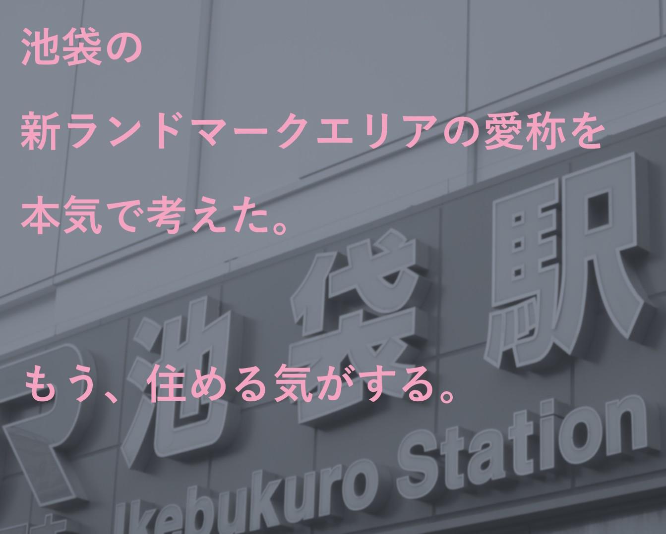 豊島区庁舎跡地エリアの愛称募集|言葉の力で、沖縄へいく!