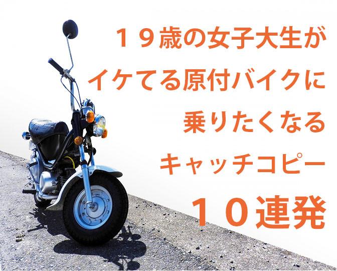ヤマハ125ccスクーターのキャッチコピー|言葉の力で、沖縄へいく!