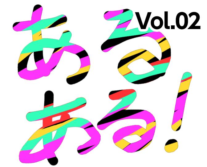WEBデザインあるある Vol.2